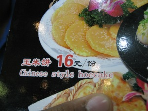 and my friend's favorite: chinese style hoecake