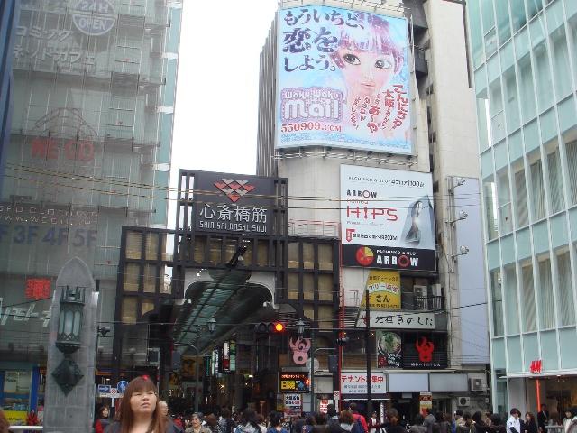 On the bridge linking the Ebisubashi-suji and Shinsaibashi-suji shopping districts